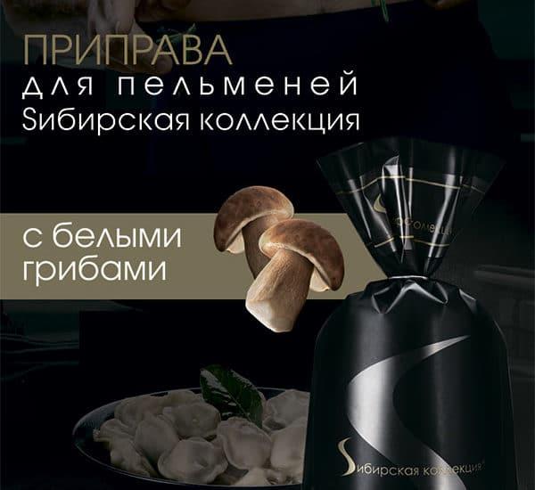 сибирская коллекция