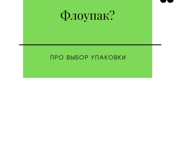 floypack